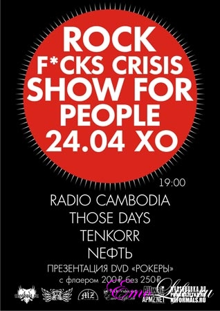 24/04 Rock F*cks Crisis : Show For People