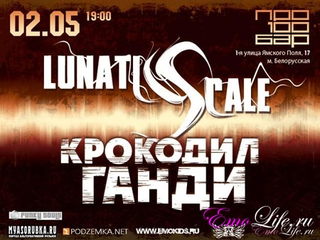 2 мая сплит Lunatic Scale и Крокодил Ганди
